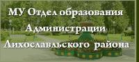 МУ Отдел образования Лихославльского района